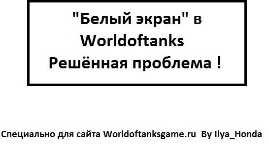 Белый Экран в World of tanks