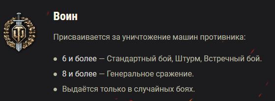 "Награда ""Воин"" в World of Tanks"