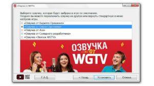 Озвучка от WGTV
