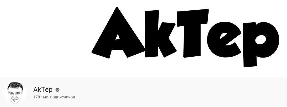AkTep