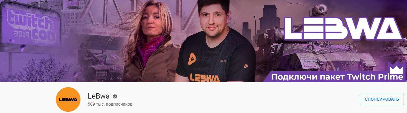 5 место - LeBwa