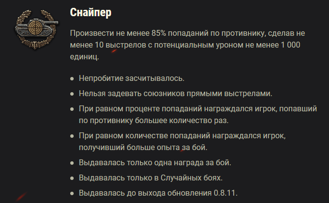 "Награда ""Снайпер"" в World of Tanks"