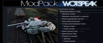 Сборка легальных модов Armor (aka Wotspeak)