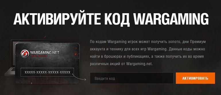 Бонус-коды для World of Tanks