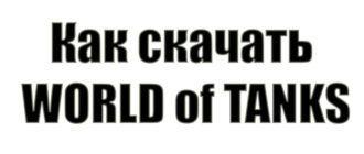 Как скачать World of Tanks и зарегистрироваться