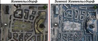 """Карта """"Химмельсдорф"""" в World of Tanks"""