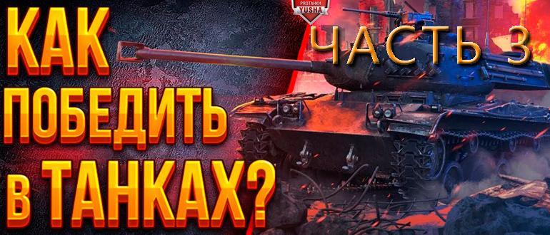 Как выигрывать и побеждать: секреты World of Tanks