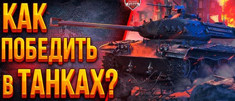 Как выигрывать и побеждать: секреты World of Tanks (Часть 1)