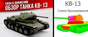 КВ-13 (СТ-7, СССР)