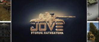 Модпак от Джова