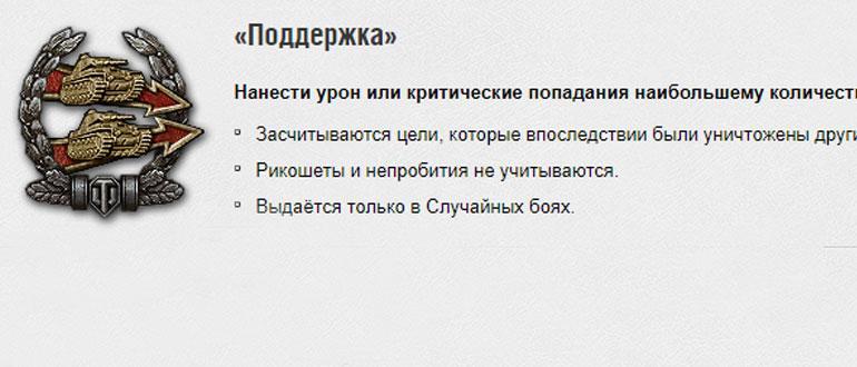 "Награда ""Поддержка"" в World of Tanks"