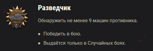 "Награда ""Разведчик"" в World of Tanks"