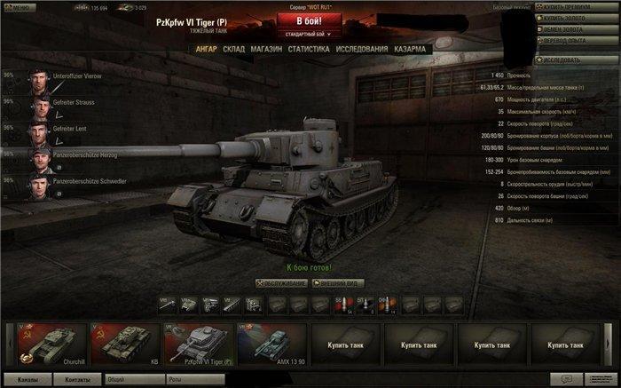 Скриншоты тяжелого танка Tiger P в World of Tanks