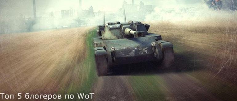 Топ-5 каналов World of Tanks на YouTube