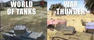 Сравниваются достоинства и недостатки игр War Thunder и World of Tanks