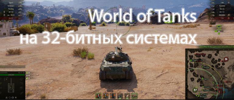 World of Tanks на 32-битных системах